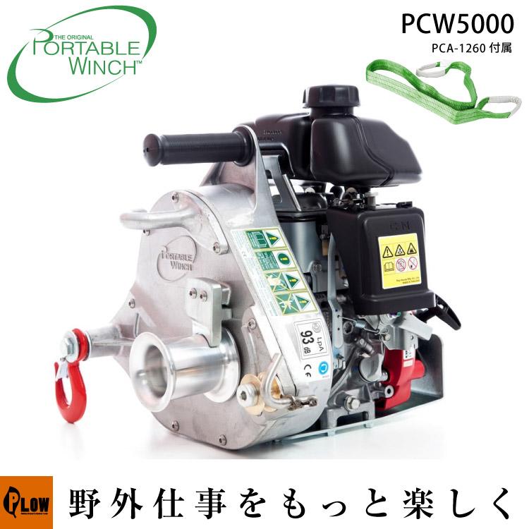 ウインチ ロープウインチ 本体 ホンダエンジン搭載 PCW5000 エンジン ポータブル ウィンチ 伐採 巻き揚げ 牽引力 1000kg 送料無料 PORTABLE WINCH