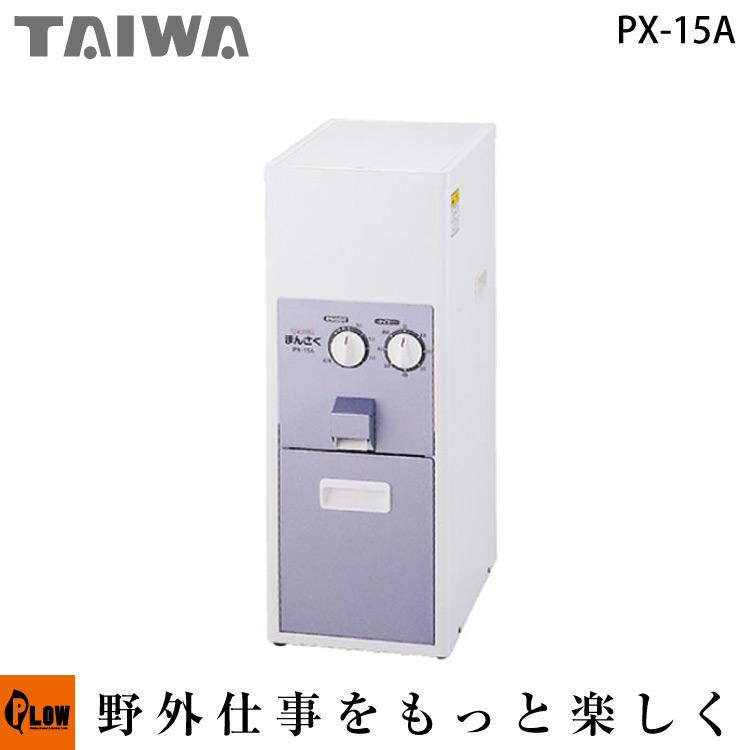 タイワ精米機 一般家庭タイプ まん咲 PX-15A