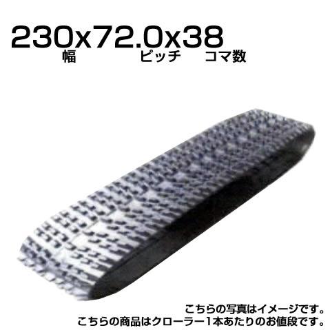 除雪機用汎用クローラー 230x72.0x38 【230x72x38】