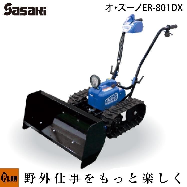 送料無料 [ 安心配達説明サービス対応 ] ササキコーポレーション 電動ラッセル除雪機 充電式 オッスーノ ER-801DX ER801DX ブレード除雪機 家庭用除雪機