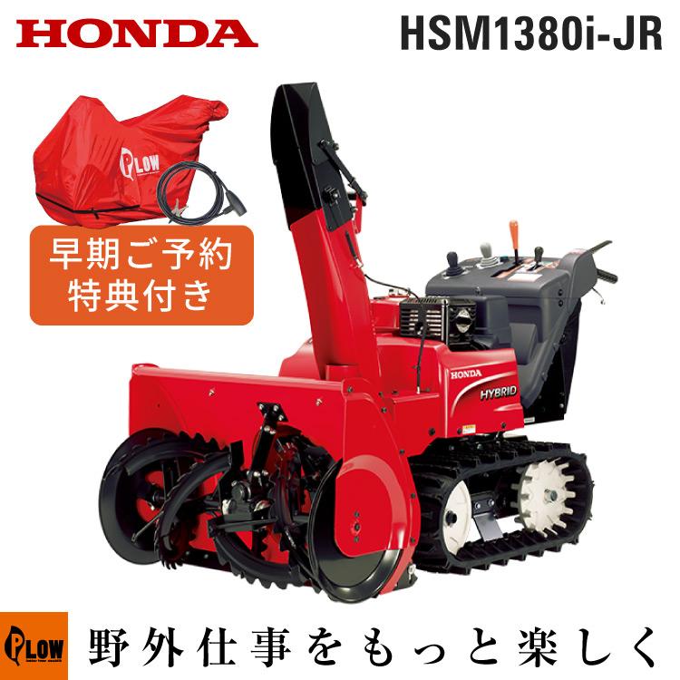 除雪機 家庭用 ホンダ HSM1380i-JR 中型 エンジン式 ハイブリッド オーガローリング仕様 除雪幅80cm ボディカバープレゼント 条件付き送料無料 在庫あり