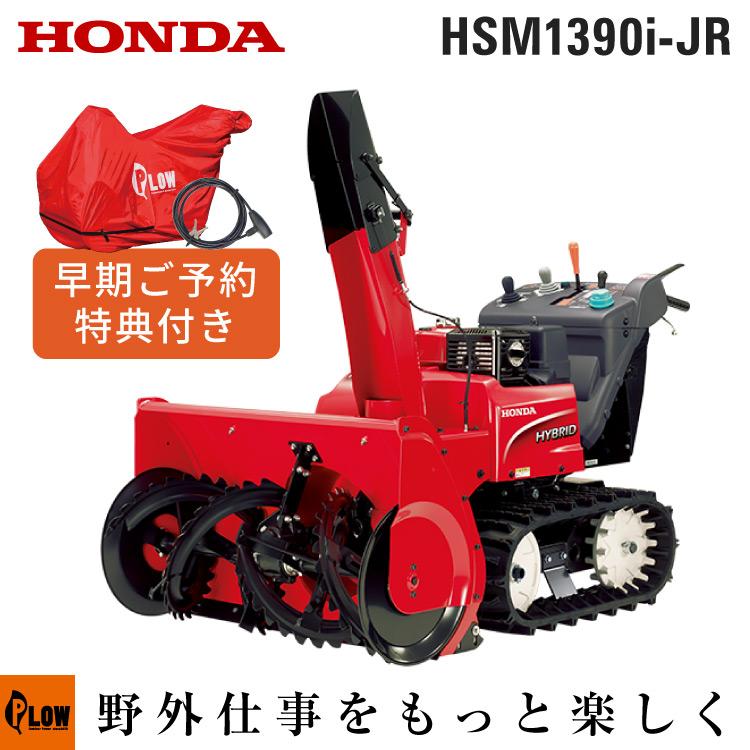 除雪機 家庭用 ホンダ HSM1390i-JR 中型 エンジン式 ハイブリッド オーガローリング仕様 除雪幅92cm ボディカバープレゼント 条件付き送料無料 在庫あり