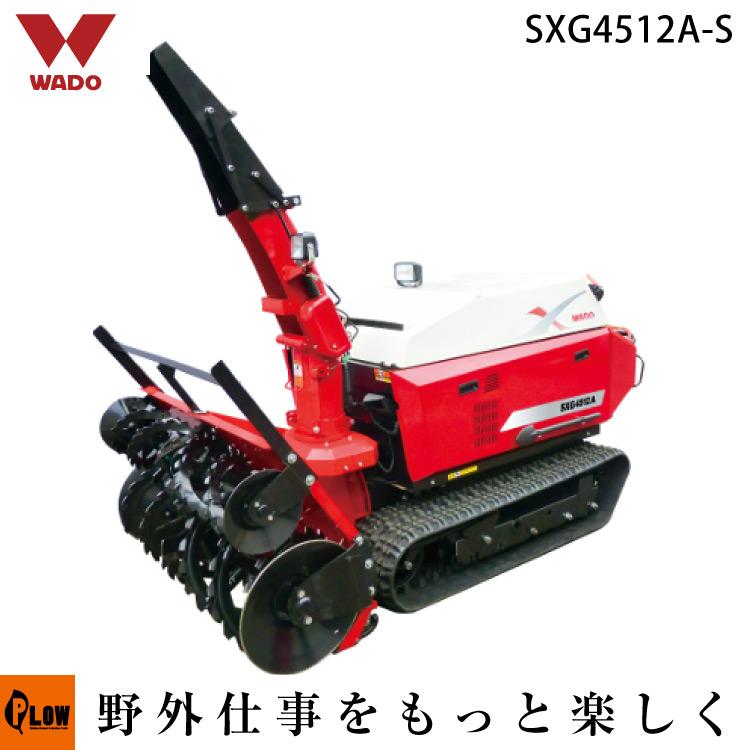 [ 安心配達説明サービス対応 ] ワドー ディーゼルエンジン 除雪機 SXG4512A-S 短シュータ仕様 家庭用除雪機