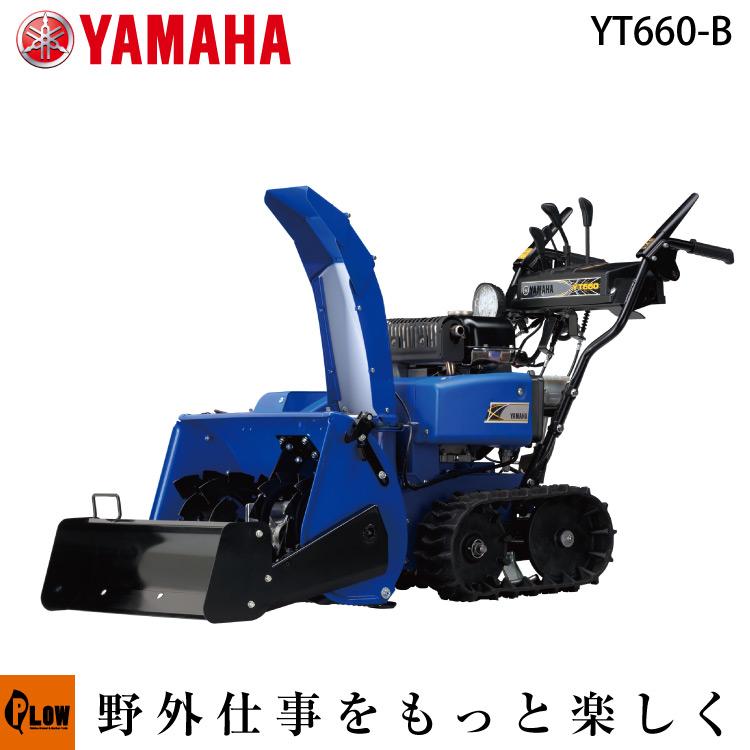 除雪機 家庭用 ヤマハ YT660-B 小型 エンジン式 ブレード搭載 除雪幅61.5cm ブレード除雪幅67cm 6馬力 カバープレゼント 条件付き送料無料 メーカー在庫あり