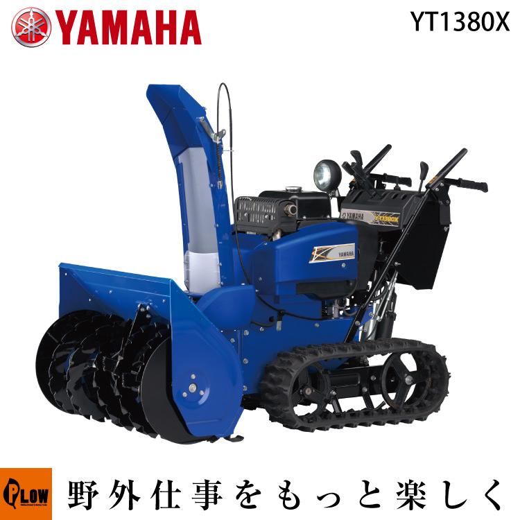 除雪機 家庭用 ヤマハ YT1380X 中型 エンジン式 サイドクラッチ 油圧チルト機構 除雪幅81.5cm 13馬力 YT-1380X カバー付 条件付き送料無料 メーカー在庫あり