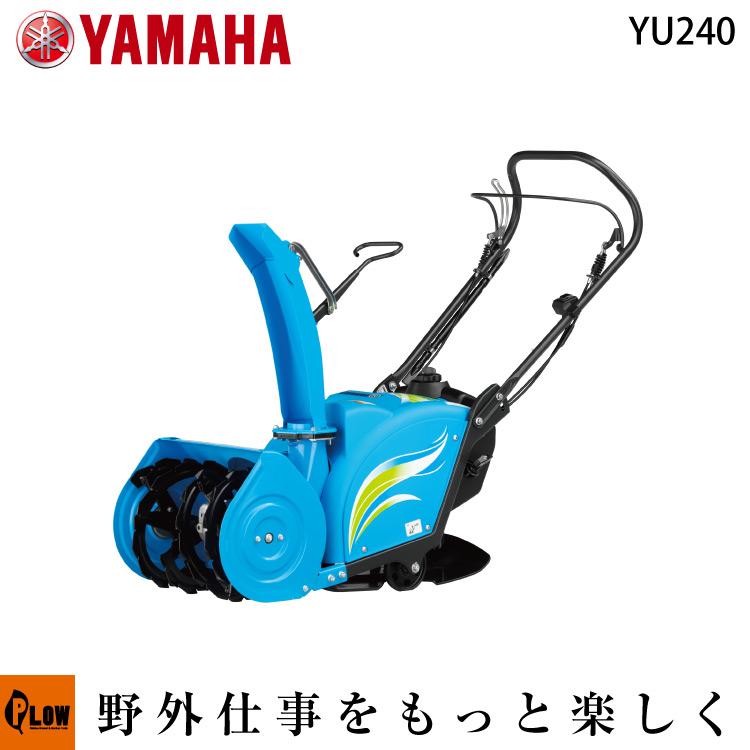 除雪機 家庭用 ヤマハ YU240 小型 手押し式 エンジン式 静音モデル ゆっきぃ 除雪幅40cm 2馬力 YU-240 送料無料 メーカー在庫あり