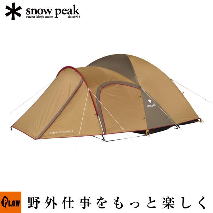 スノーピーク snowpeak アメニティドームL SDE-003RH
