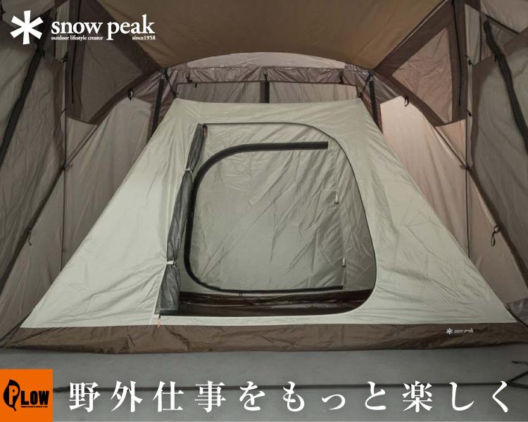 スノーピーク snowpeak リビングシェル S インナールーム TP-240IR