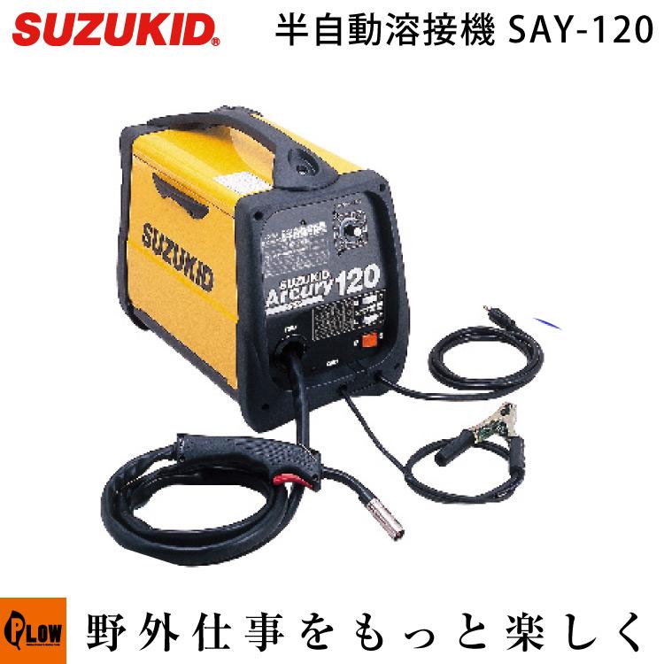 スズキッド 半自動溶接機 アーキュリー120 ノンガス・MIG/MAG兼用 100V専用 【SAY-120】