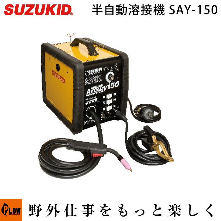 スズキッド 半自動溶接機 アーキュリー150 ノンガス 100V/200V兼用 【SAY-150N】
