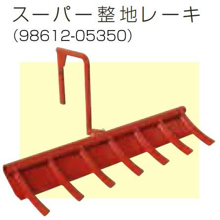 クボタ耕運機オプション TRS30用 スーパー整地レーキ70 98612-05350