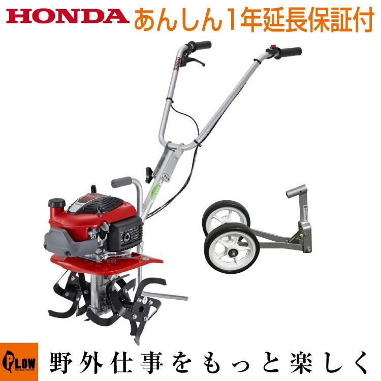 耕運機 ホンダ 小型 家庭用 プチな FG201 JT+らくらく車輪2型セット 【送料無料】
