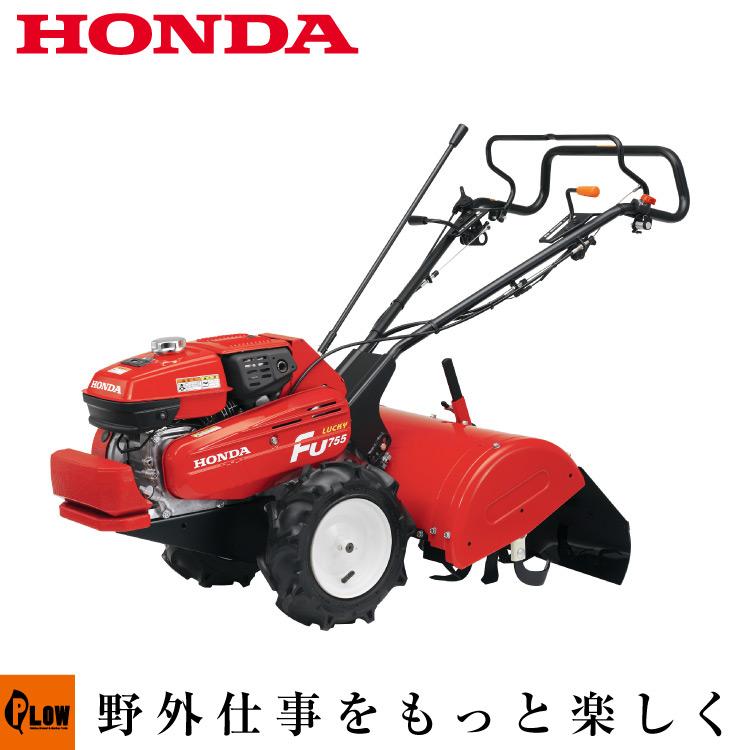 耕運機 ホンダ ロータリー 耕うん機 ラッキー FU755L デフ付 【送料無料】