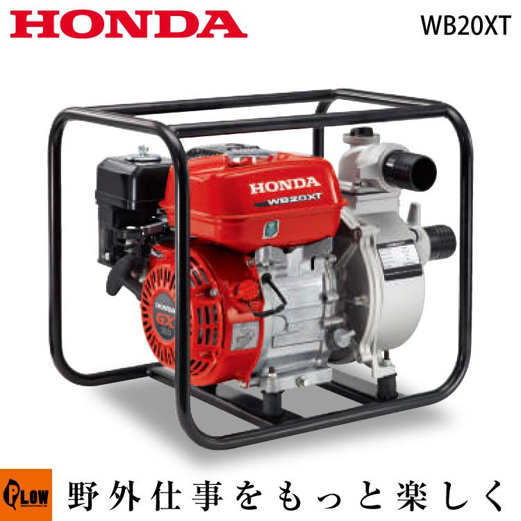ホンダ 4サイクルエンジンポンプ WB20XT 汎用ポンプ 業務用ポンプ 口径約50mm(2インチ)最大吐出量670L/min 乾燥重量20.0kg [送料無料 エンジンポンプ ポンプ 4サイクルエンジン 工事 灌漑 排水 水ポンプ]