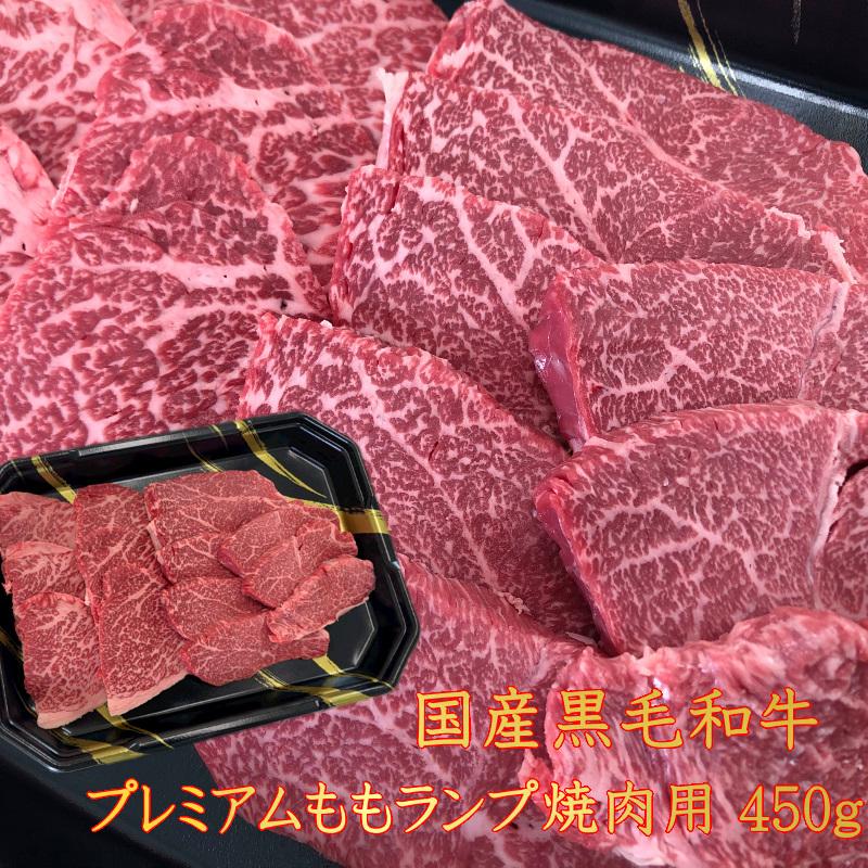 最上級A5ランク 国産黒毛和牛 プレミアム上ももランプ焼肉用 450g 定番キャンバス 牛肉 赤身 バーベキュー 贈答にも もも肉 福島牛 出色
