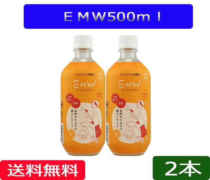 EM-W 返品交換不可 500ml EMWはEM1号と同じ乳酸菌群 一部予約 酵母菌 光合成細菌 糸状菌 放線菌群を複合培養したものでEMWは家庭用です EM菌 EMW 送料無料 イーエムダブリュ 2本 家庭用 等販売