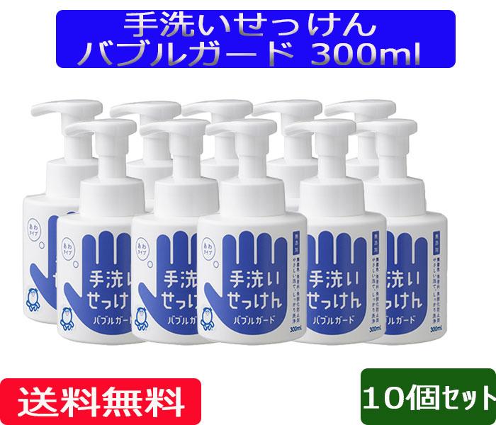 送料無料 シャボン玉 EM手洗いせっけん 300ml20個セット[EM/シャボン玉/手洗い/石鹸/EM菌]