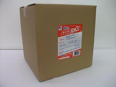 送料無料「サイオン EM3号 10L」[サイオン/EM3号/10L/EM,EM菌,等販売]