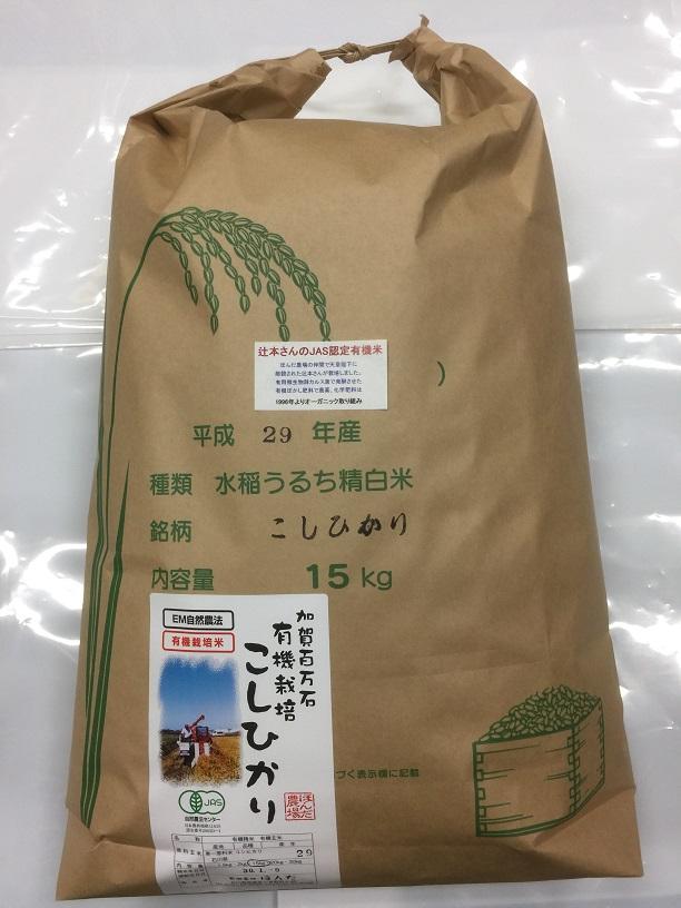 お米 15kg 送料無料 無農薬 有機栽培米《JAS》白米 玄米 5分搗き精米 からお選びください。 「辻本さんのこしひかり」30年産 コシヒカリ (有機・有機米・オーガニック米 等販売) 【blank】 母の日 天皇献上米