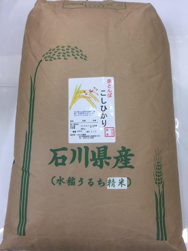 加賀百万石「赤とんぼ」こしひかり・白米 20kg・30年産 新米・石川県産・減農薬