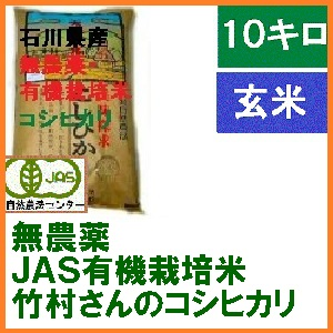 送料無料 無農薬 有機栽培米《JAS》玄米 10kg「竹村さんのこしひかり」令和元年産 新米 (有機・有機米・オーガニック玄米 等販売)