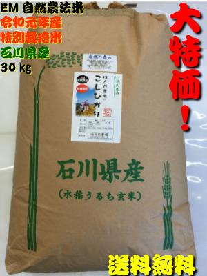 送料無料 お米 30kg 令和元年産 特価価格「自然農法米 こしひかり 自然の恵み」 ・減農薬・石川県産[減農薬、コシヒカリ、自然農法、お米、等販売] 加賀百万石白米 玄米からお選びください。 プレゼント ギフト