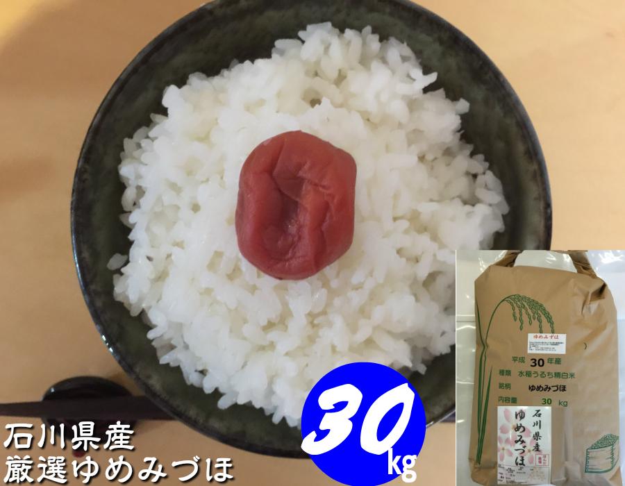お米 送料無料 30kg 新米・30年産「加賀厳選米 ゆめみづほ」白米 玄米 5分づき精米 からお選びください。 石川県産