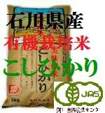 【年間契約定期購入】【送料無料】「土の詩」20kg・3回発送/有機栽培米《JAS》令和元年産新米・EM農法・こしひかり(無農薬/有機 米)「一括払い」(定期購入)新米は9月30日からの出荷になります。