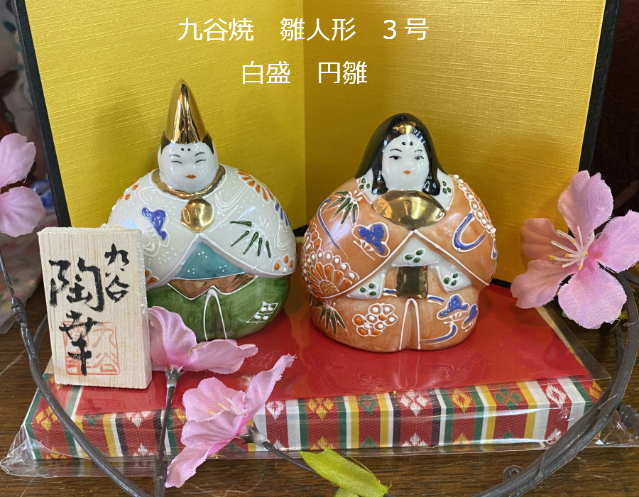 九谷焼 雛人形 3号 円雛 白盛