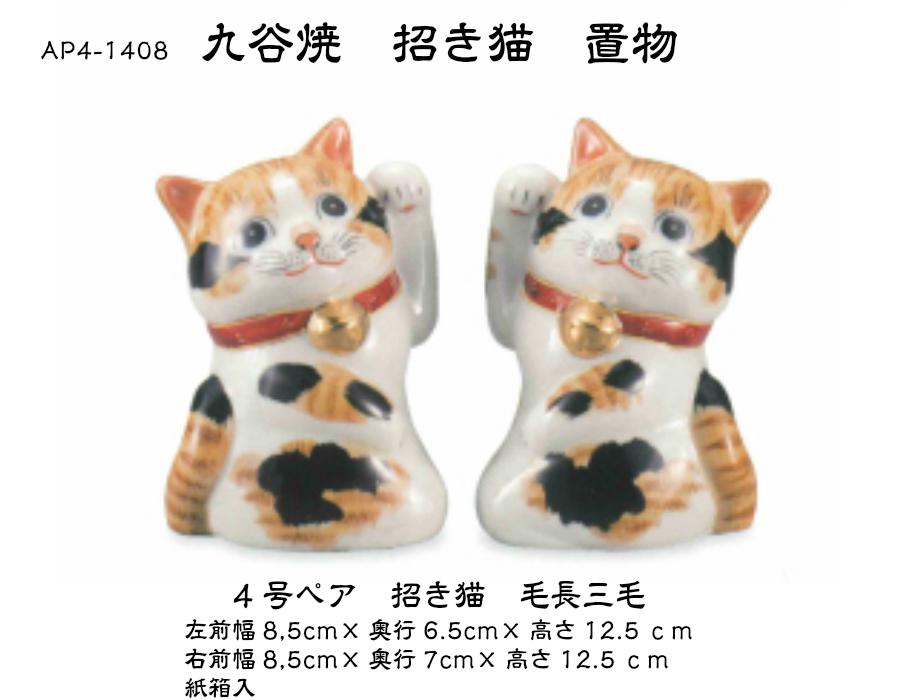 送料無料 九谷焼 置物 招き猫 ペア 4号 毛長三毛