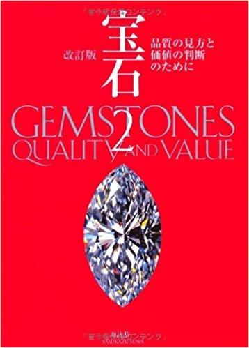 宝石 2 品質の見方と価値の判断のために (改訂版) /諏訪恭一 /〈大型本〉【中古】afb