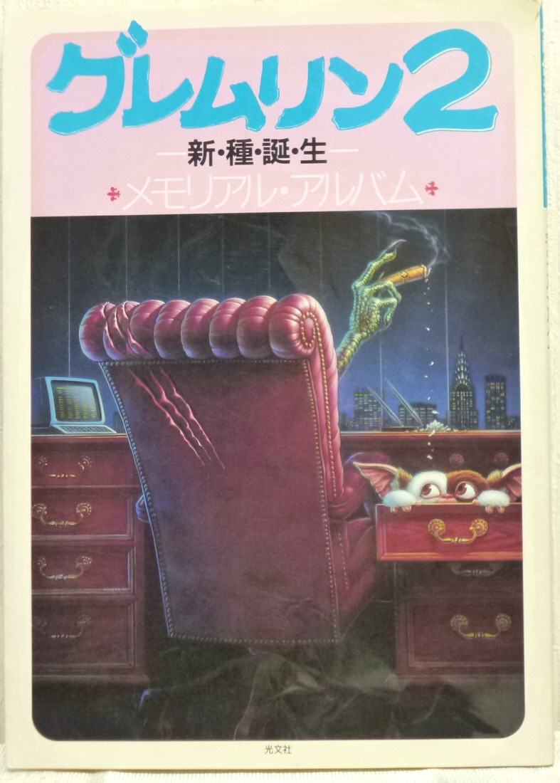 グレムリン2新・種・誕・生メモリアル・アルバム / /〈大型本〉【中古】afb