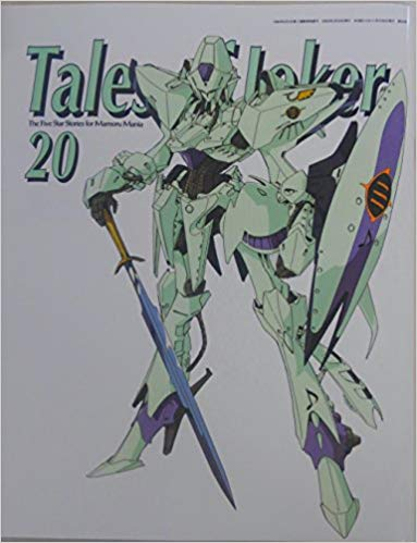 Tales of Joker 20 The Five Star Stories for Mamoru Mania (テイルズ オフ ジョーカー 20) /永野護、株式会社トイズプレス /〈大型本〉【中古】afb