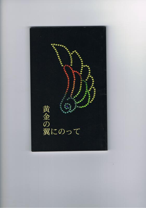 3点目より100円引き対象品 トレンド 同人誌限定 メール便配送 鋼の錬金術師 ショップ -黄金の翼にのって- marigold afb 〈女性向同人誌〉 中古