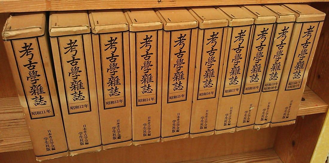 考古学雑誌 10冊セット /日本考古学会編学生社版/ 〈セット本〉 【中古】afb