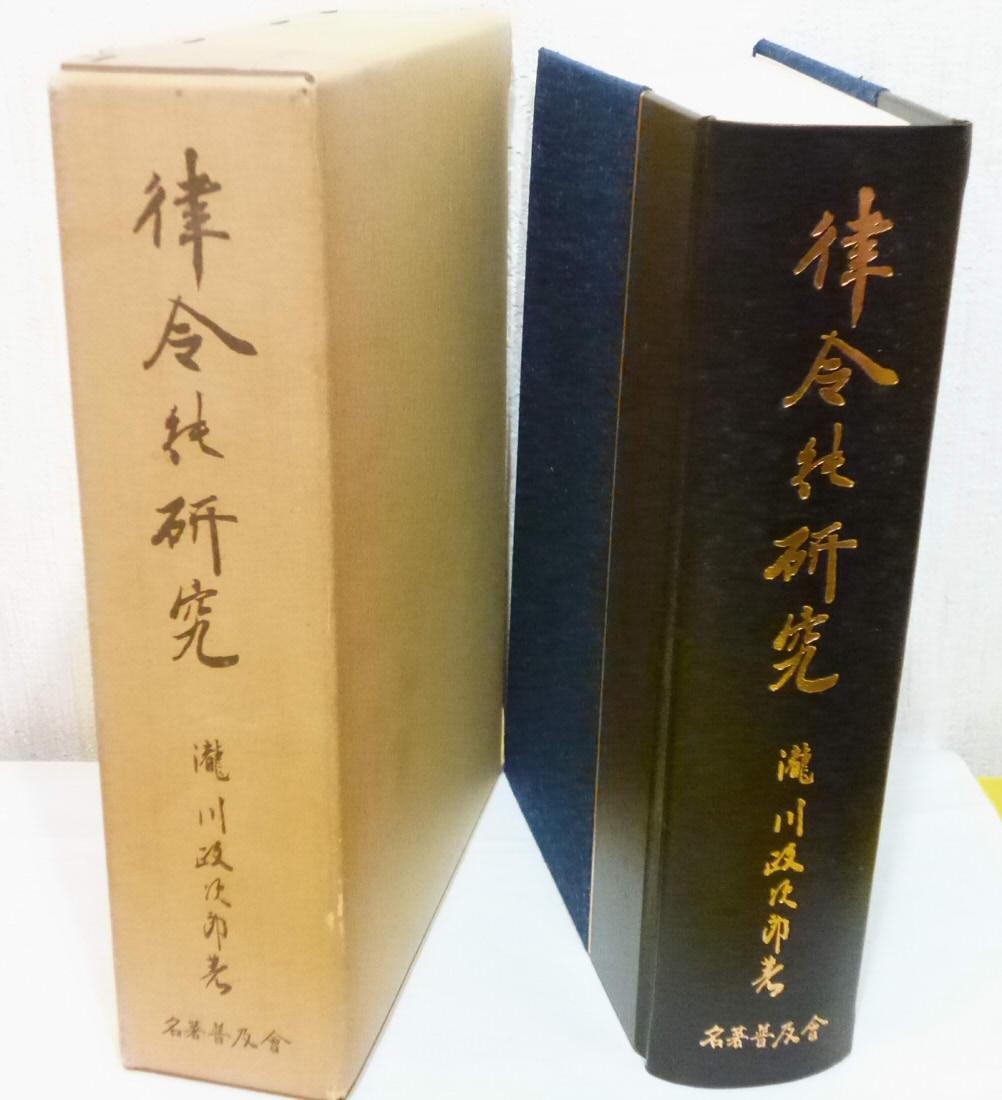 律令の研究 /滝川政次郎 /〈単行本〉【中古】afb