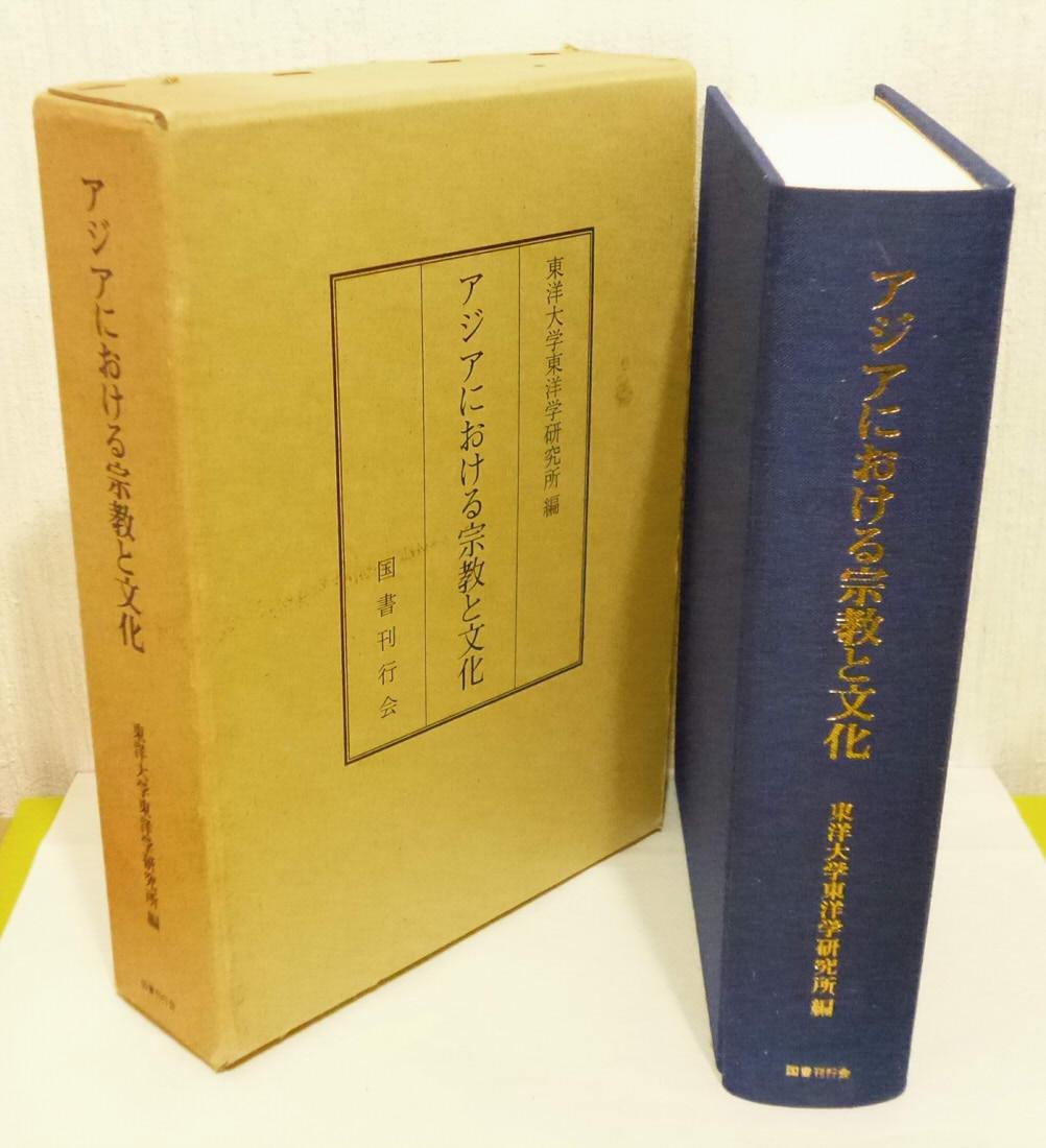 アジアにおける宗教と文化 /東洋大学東洋学研究所 /〈単行本〉【中古】afb