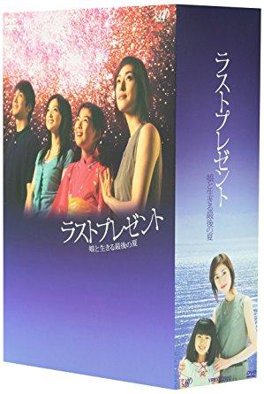 ラストプレゼント 娘と生きる最後の夏 DVD-BOX(VPBX12910) / /〈DVD〉【中古】afb