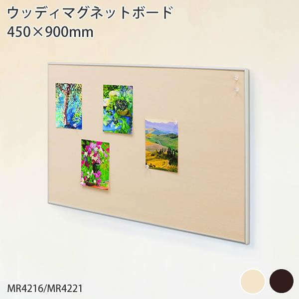 ウッディマグネットボード 450×900mm ピンレス スケジュール管理 予定 写真 メモ カレンダー マグネット 磁石 ボード メモボード 壁掛けボード マグネットボード 伝言 案内 掲示板 メッセージボード マグボード 石膏ボード 壁 壁掛け