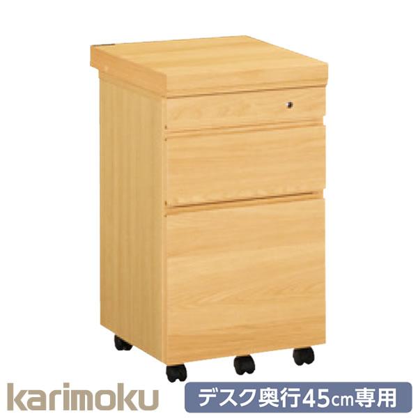 カリモク 学習家具 ボナシェルタ Buona scelta ワゴン ST005H 奥行45cm専用