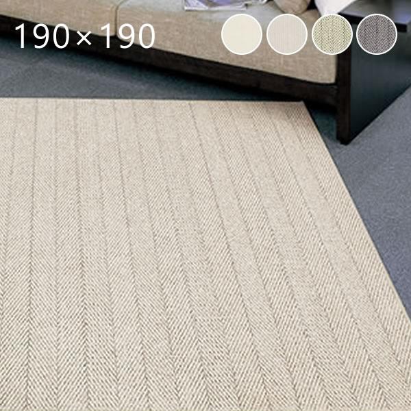 タフテッドカーペット ウール100% ガゼット 190×190cm プレーベル