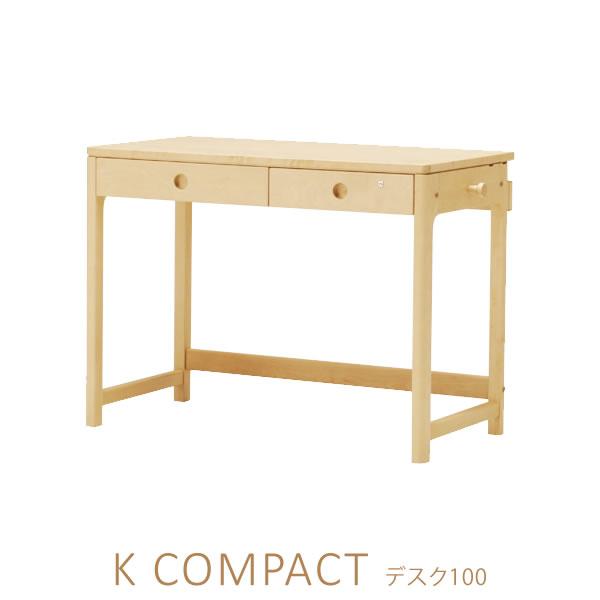 学習机 木製 K コンパクト デスク100 ヒカリサンデスク