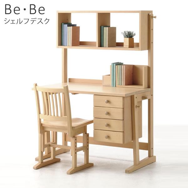 学習机 木製 ビー・Be シェルフデスク ヒカリサンデスク