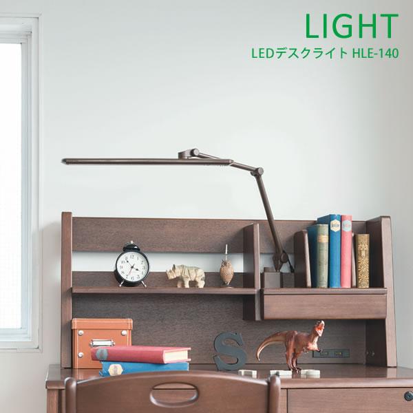 デスクライト LED 学習机 コンパクトLEDデスクライト HLE-140(木目) 3段階調光 ヒカリサンデスク