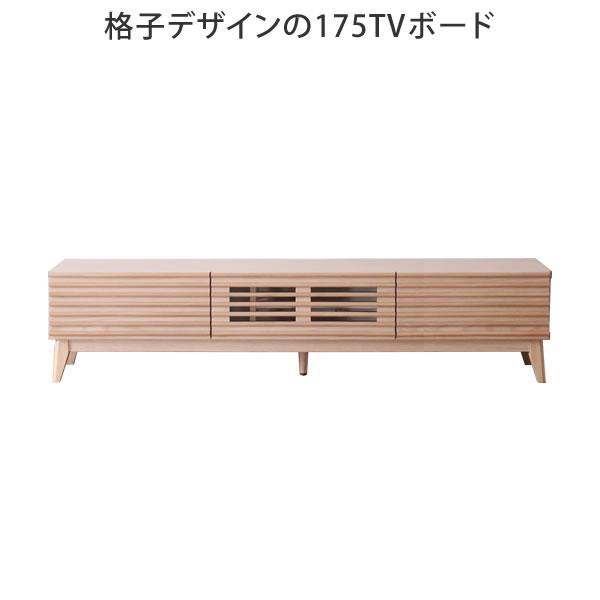 格子デザインの175TVボード テレビボード ローボード TVボード AVボード 幅175 液晶テレビ テレビ TV ナチュラル ブラウン アッシュ 無垢 カジュアル シンプル 北欧風 北欧 モダン 格子 ルーバー リビング 収納家具 収納
