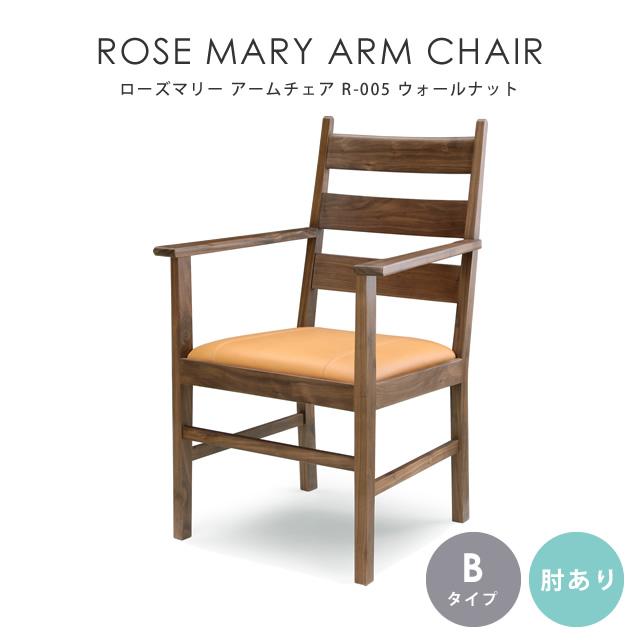 ダイニングチェア 肘付き ROSE MARY ARM CHAIR ローズマリー アームチェア Bタイプ 肘あり ウォールナット R-005 チェア イス シンプル 椅子 シギヤマ 岩倉榮利 ダイニングチェア
