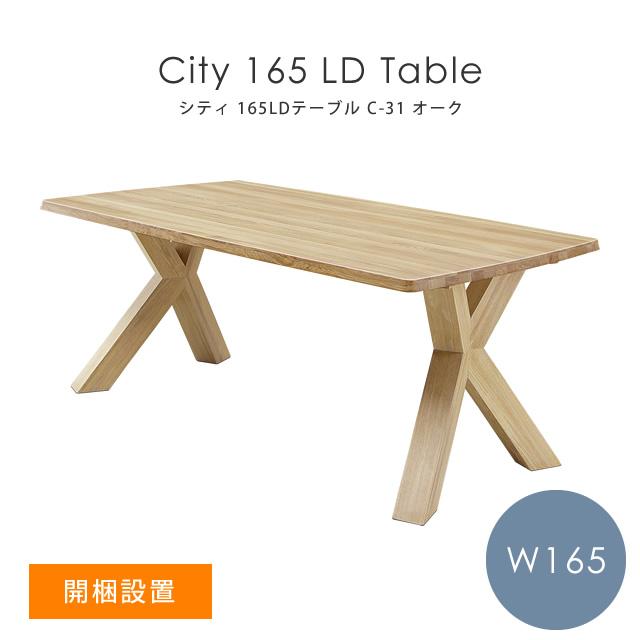【開梱設置】 ダイニングテーブル 木製 シンプル 北欧 シギヤマ家具 City シティ C-31 165LDテーブル(幅165cm) オーク 岩倉榮利 ナチュラル 食卓テーブル リビング ダイニング テーブル 机 ダイニングテーブル