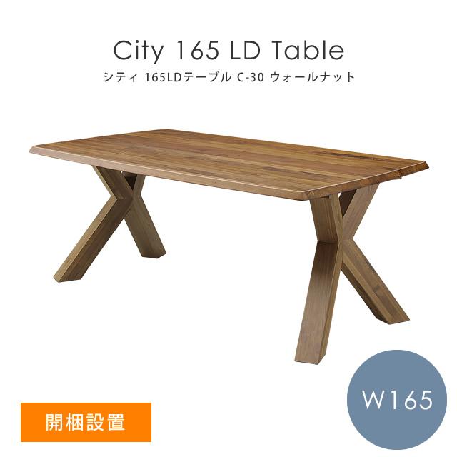 【開梱設置】 ダイニングテーブル 木製 シンプル 北欧 シギヤマ家具 City シティ C-30 165LDテーブル(幅165cm) ウォールナット 岩倉榮利 ナチュラル 食卓テーブル リビング ダイニング テーブル 机 ダイニングテーブル