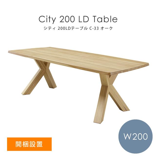 【開梱設置】 ダイニングテーブル 木製 シンプル 北欧 シギヤマ家具 City シティ C-33 200LDテーブル(幅200cm) オーク 岩倉榮利 ナチュラル 食卓テーブル リビング ダイニング テーブル 机 ダイニングテーブル