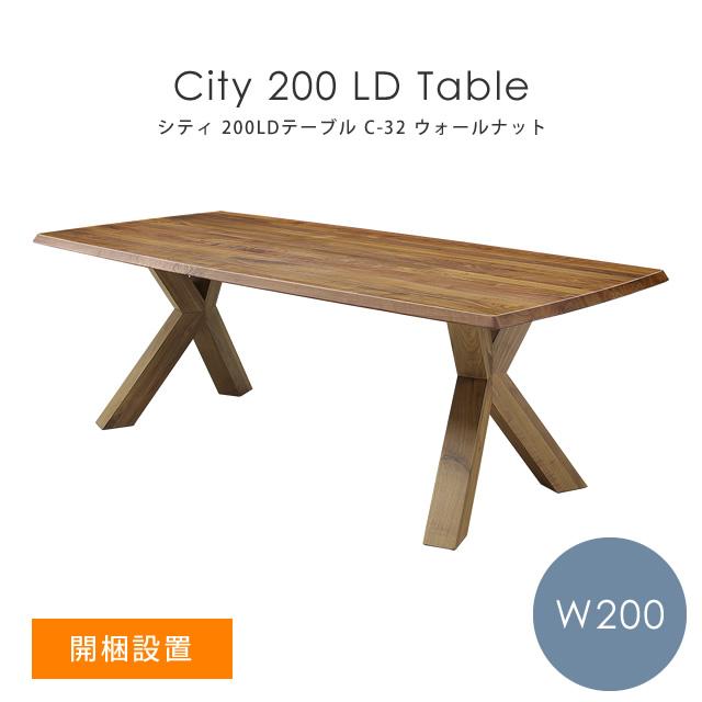 【開梱設置】 ダイニングテーブル 木製 シンプル 北欧 シギヤマ家具 City シティ C-32 200LDテーブル(幅200cm) ウォールナット 岩倉榮利 ナチュラル 食卓テーブル リビング ダイニング テーブル 机 ダイニングテーブル